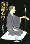 昭和元禄落語心中(1)-電子書籍