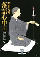 「昭和元禄落語心中(ITAN)」シリーズ