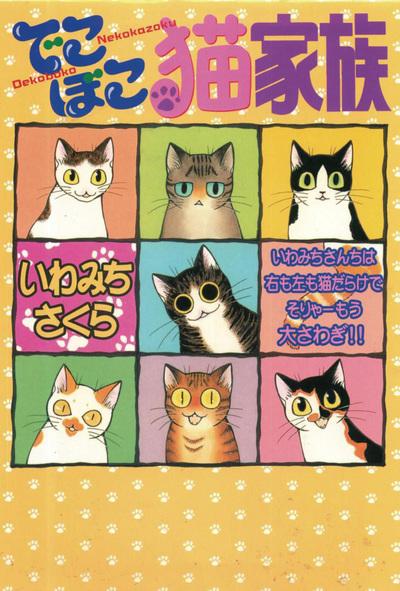 でこぼこ猫家族-電子書籍