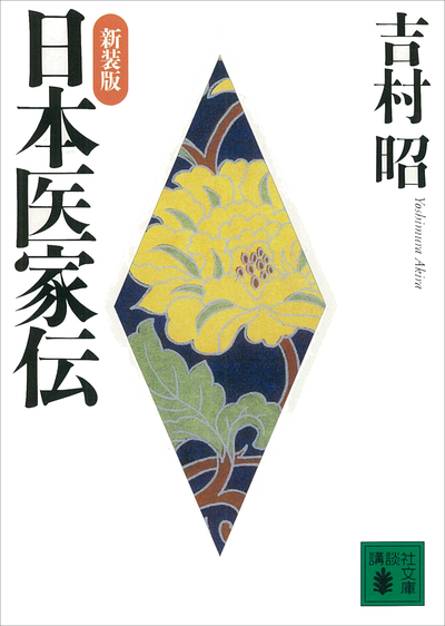 新装版 日本医家伝-電子書籍