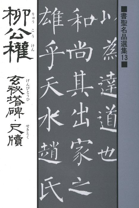 書聖名品選集(13)柳公権 : 玄秘塔碑・尺牘拡大写真