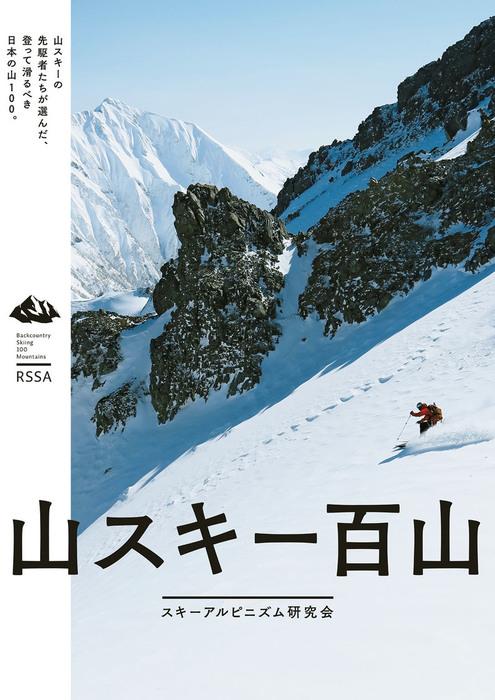 山スキー百山拡大写真