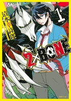 「2×BONE(月刊少年シリウス)」シリーズ
