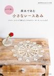 麻糸であむ 小さなレースあみ-電子書籍