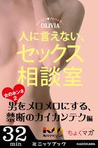 人に言えない、セックス相談室 女のホンネ(2)~男をメロメロにする、禁断のカイカンテク編~