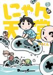 にゃん天堂(2)-電子書籍