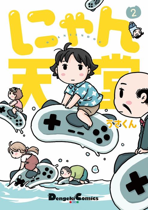 にゃん天堂(2)-電子書籍-拡大画像