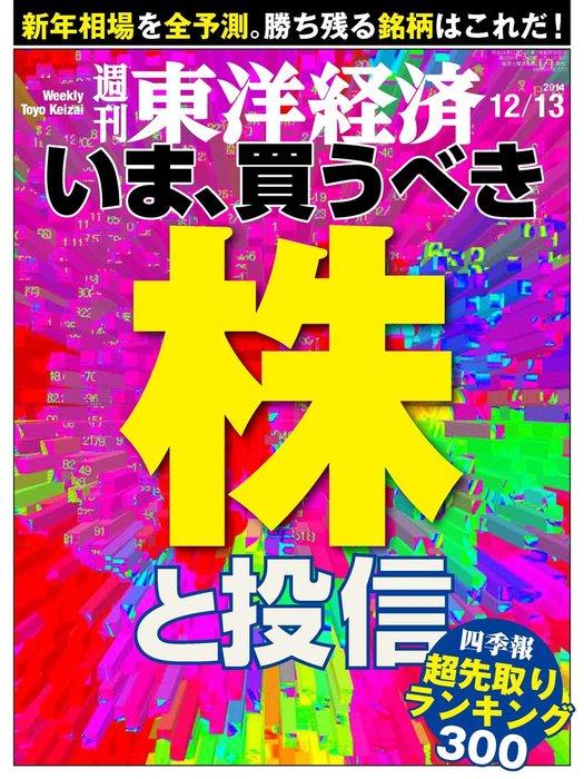 週刊東洋経済 2014年12月13日号-電子書籍-拡大画像