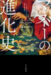 マネーの進化史-電子書籍
