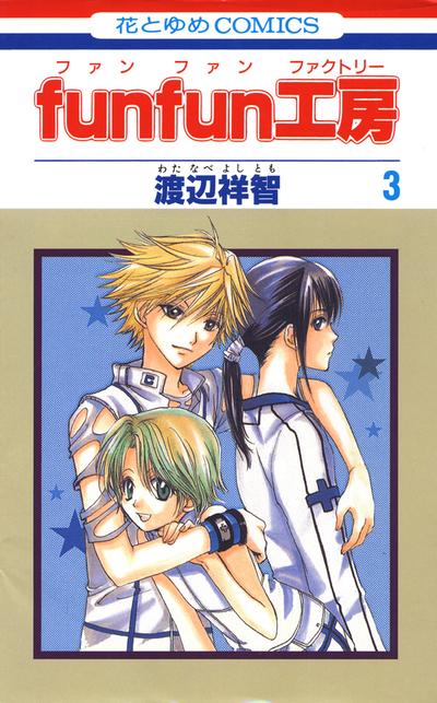 funfun工房 3巻-電子書籍