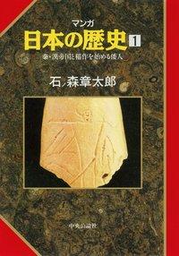 マンガ日本の歴史1(古代篇) - 秦・漢帝国と稲作を始める倭人