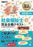 福祉教科書 社会福祉士完全合格テキスト 専門科目 2015年版-電子書籍