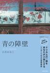 青の障壁-電子書籍