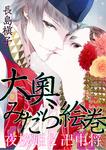 大奧みだら絵巻 夜桜姫と卍中将-電子書籍
