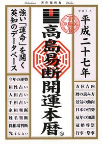 高島易断開運本暦 平成二十七年-電子書籍