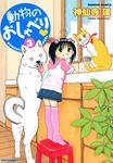動物のおしゃべり (3)-電子書籍