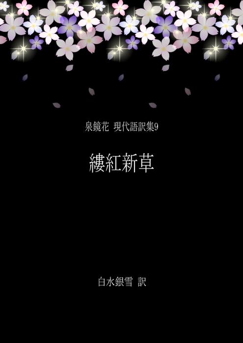 泉鏡花 現代語訳集9 縷紅新草拡大写真