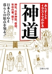 あらすじとイラストでわかる神道-電子書籍
