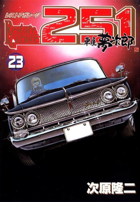 レストアガレージ251 23巻-電子書籍-拡大画像