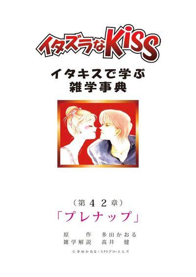 イタズラなKiss~イタキスで学ぶ雑学事典~ 42-電子書籍