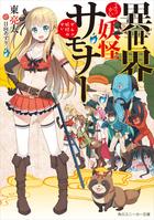 「異世界妖怪サモナー(角川スニーカー文庫)」シリーズ