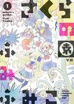 さくらの園 1-電子書籍
