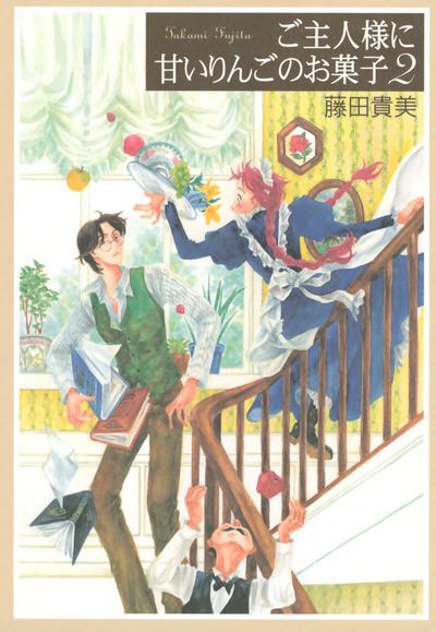 ご主人様に甘いりんごのお菓子 2-電子書籍
