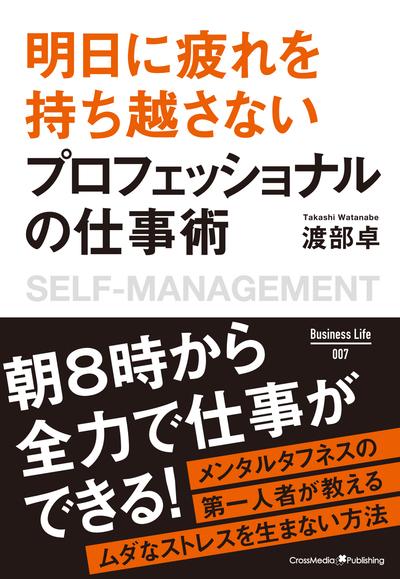 明日に疲れを持ち越さない プロフェッショナルの仕事術-電子書籍