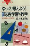 ゆっくり考えよう! 高校・総合学習の数学 教育現場からの提案-電子書籍