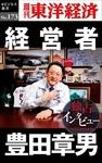 経営者 豊田章男―週刊東洋経済eビジネス新書No.173-電子書籍