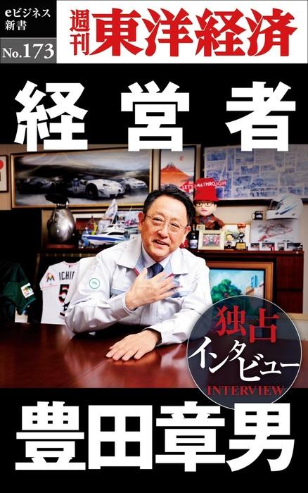 経営者 豊田章男―週刊東洋経済eビジネス新書No.173拡大写真
