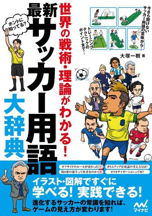最新 サッカー用語大辞典 世界の戦術・理論がわかる!拡大写真