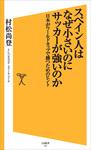 スペイン人はなぜ小さいのにサッカーが強いのか 日本がワールドカップで勝つためのヒント-電子書籍