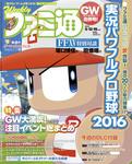 週刊ファミ通 2016年5月12・19日合併号-電子書籍