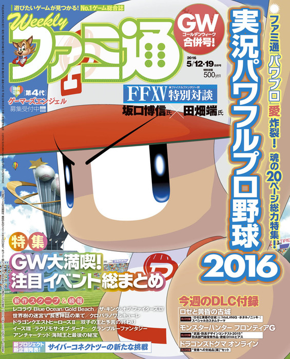 週刊ファミ通 2016年5月12・19日合併号拡大写真
