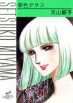 夢色グラス-電子書籍