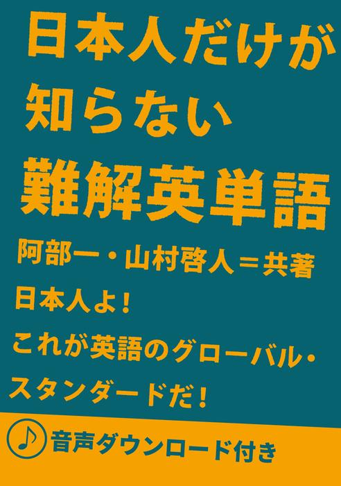 [音声DL付] 日本人だけが知らない難解英単語拡大写真