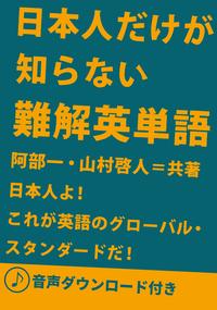[音声DL付] 日本人だけが知らない難解英単語-電子書籍