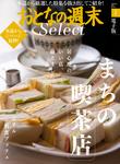 おとなの週末セレクト「まちの喫茶店&ホテル朝食ブッフェ」〈2017年2月号〉-電子書籍