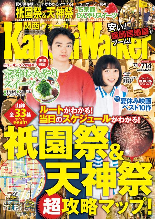 KansaiWalker関西ウォーカー 2015 No.13拡大写真