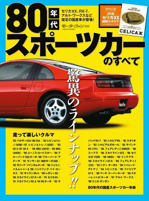 80年代スポーツカーのすべて-電子書籍-拡大画像