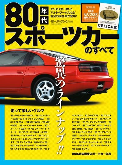 80年代スポーツカーのすべて-電子書籍
