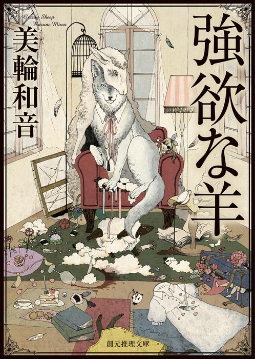 強欲な羊-電子書籍-拡大画像