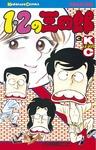 1・2の三四郎(3)-電子書籍