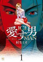 愛す男 ICEMAN(漫画ゴラク)