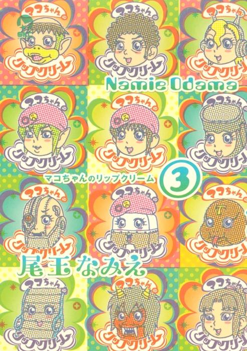 マコちゃんのリップクリーム(3)拡大写真