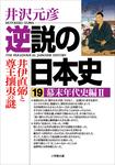 逆説の日本史19 幕末年代史編2/井伊直弼と尊王攘夷の謎-電子書籍