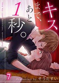 キスまで、あと1秒。【フルカラー】(7)-電子書籍