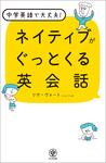ネイティブがぐっとくる英会話-電子書籍