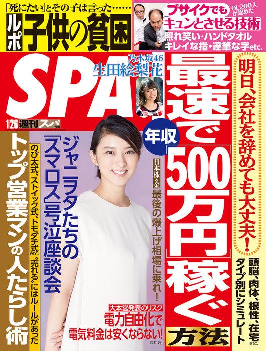 週刊SPA! 2016/1/26号拡大写真